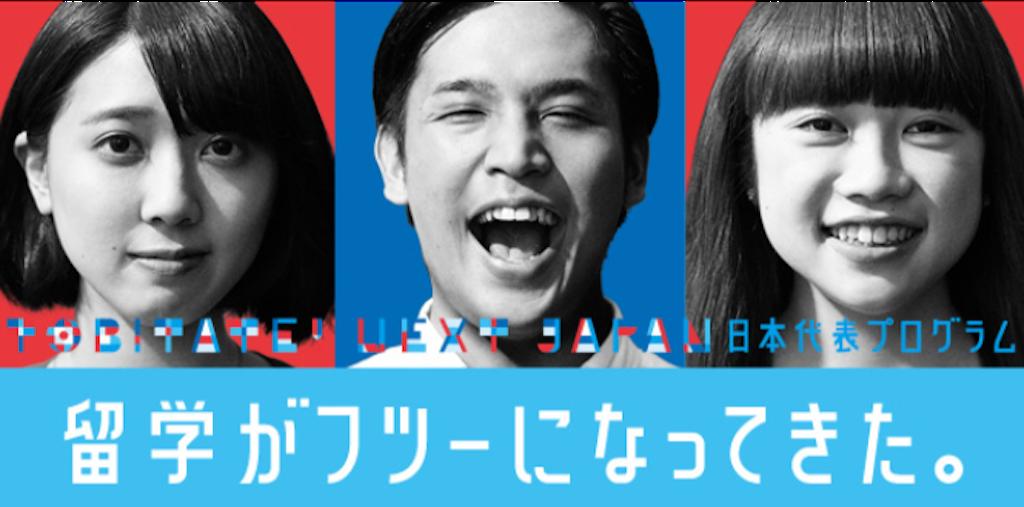 留学の新しいカタチ「トビタテ!留学JAPAN」と採用の倍率